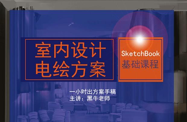 室内设计电绘方案之SketchBook基础课程