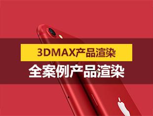 3DMax+VRAY产品<esred>渲染</esred><esred>教程</esred>-汽车<esred>渲染</esred>