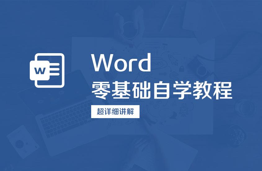 Word零基础自学教程