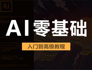 AI零基础入门到高级Illustrator教程