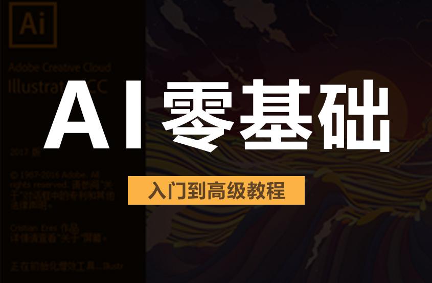 AI零基础入门到精通教程