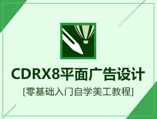 CDR X8平面广告设计零基础入门美工教程