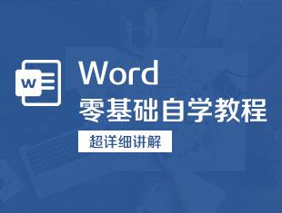 Word<esred>零</esred><esred>基</esred><esred>础</esred>自学教程