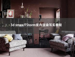 3dsmax/Fstorm室内渲染写实班教程