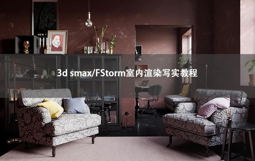 3DMax/Fstorm室内渲染写实班教程