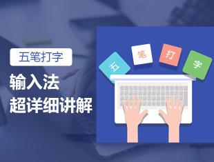 五笔打字输入法超详细讲解课程