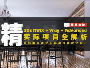 3DMAX+Vray+Advanced实际项目全解析精品课程