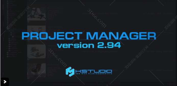 3DMax项目管理插件:Project Manager v.2.95.32