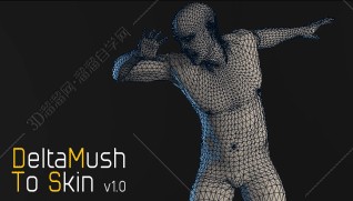 3DMax蒙皮插件:DeltaMush To Skin v1.0 For 2013-2020+使用教程