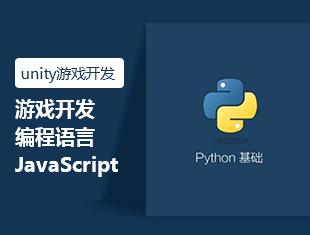 unity游戏开发编程语言-Python