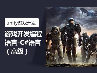 unity游戏开发编程语言-C语言(高级)
