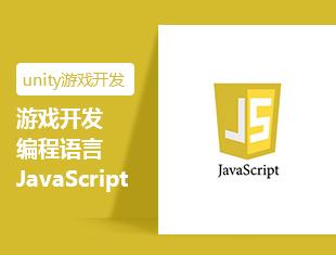 unity游戏开发编程语言-JavaScript