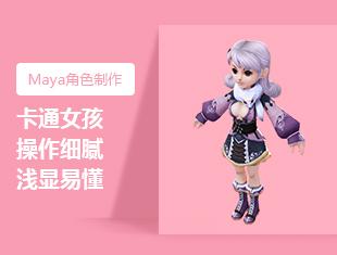Maya零基础入门到精通3D卡通女孩角色制作教程