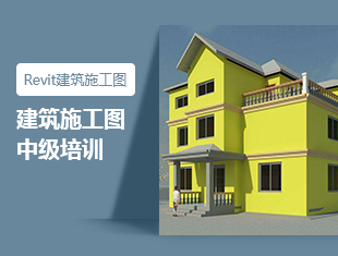 Revit建筑施工图中级教程