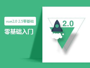 vue2.0 2.5零基础入门