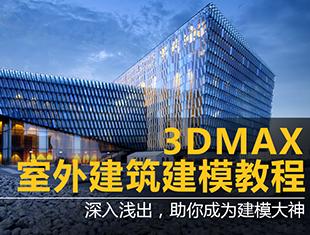 3DMax室外建筑表现建模课程