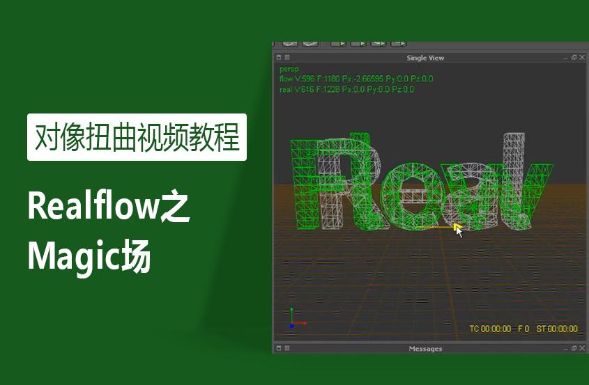 Realflow之Magic场对像扭曲教程