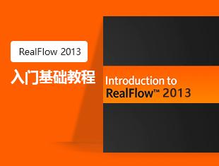 RealFlow2013基础入门教程