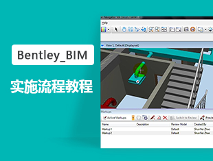 Bentley BIM实施流程教程