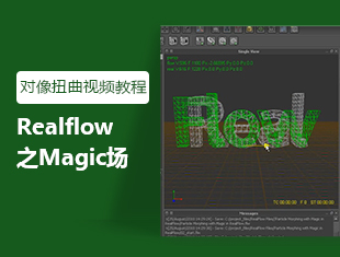 Realflow之Magic场对像扭曲视频教程