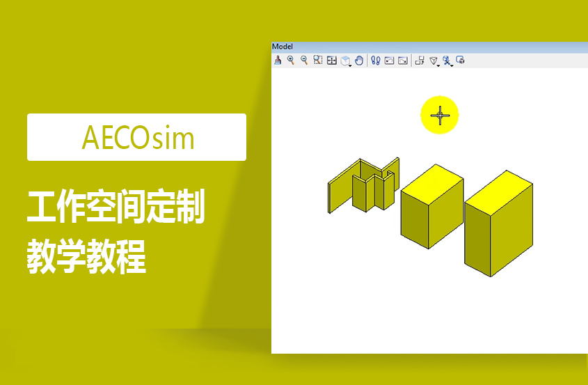 AECOsim BD工作空间定制教程
