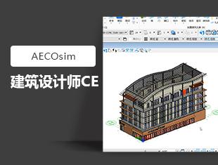 AECOsim建筑设计师CE