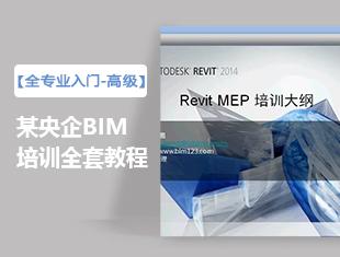 央企BIM培训入门到高级教程