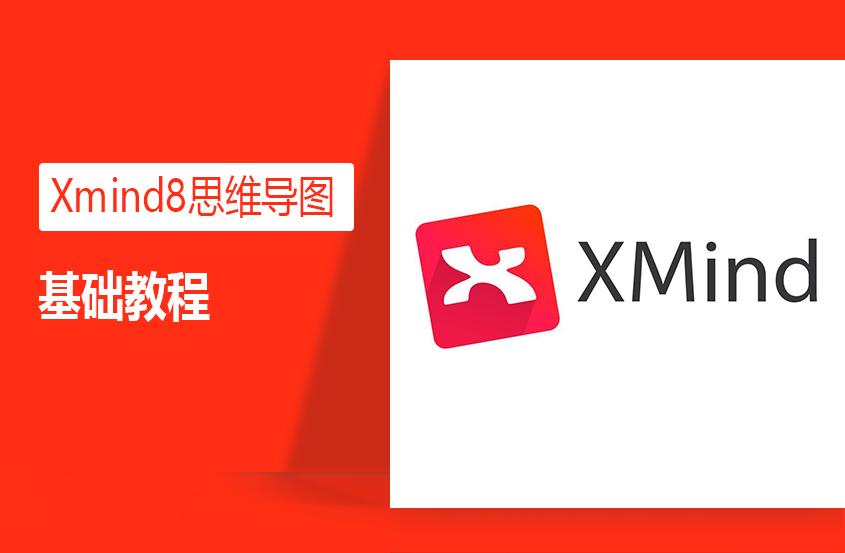 Xmind8思维导图基础教程