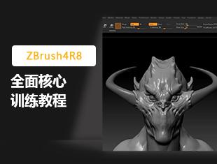 ZBrush 4R8三维雕刻技术全面核心训练教程