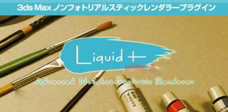 Liquid Design v1.5.5 – 3ds Max卡通铅笔液体渲染器