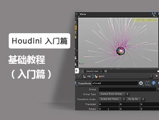 Houdini 基础教程(入门篇)