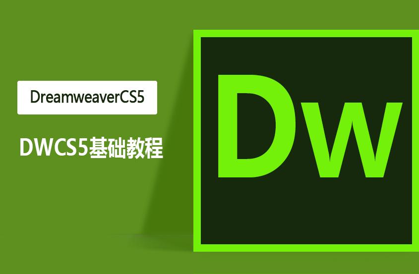 DreamweaverCS5基础教程