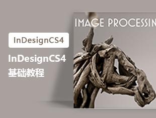 InDesignCS4零基础入门教程