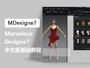Marvelous Designe基础教程