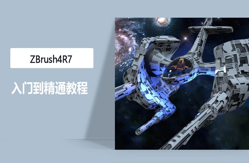 ZBrush 4R7从入门到精通教程
