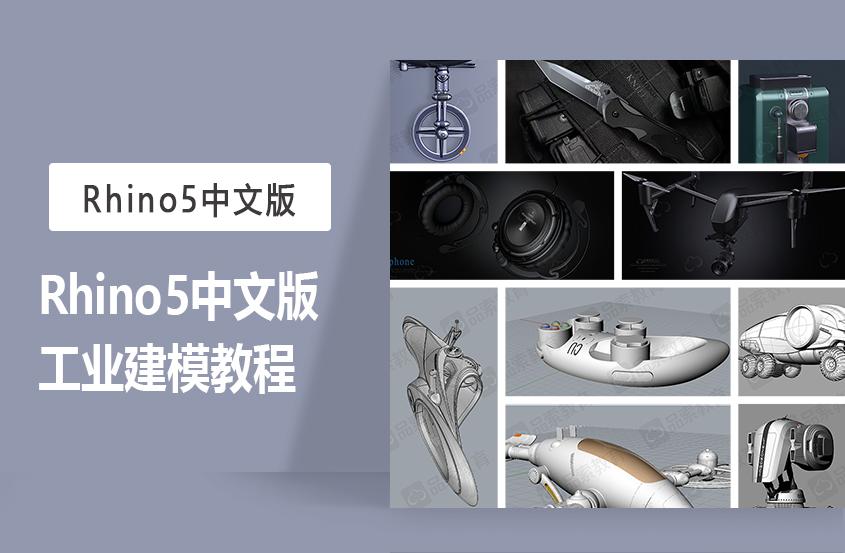 Rhino5工业设计建模教程