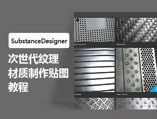 SubstanceDesigner次世代纹理材质贴图制作教程