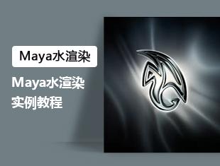 Maya水渲染实例教程