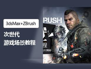 3DMax+ZBrush次世代游戏场景教程
