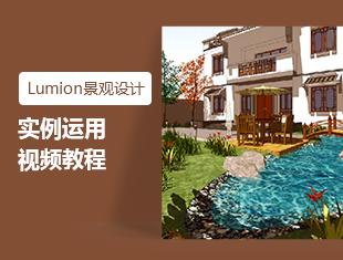 Lumion景观设计实例运用教程