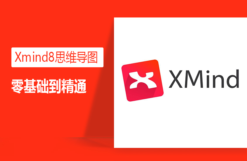 XMind8思维导图零基础入门到精通教程