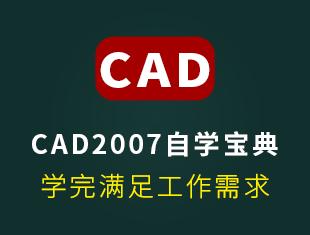 CAD2007零基础新手入门到精通教程