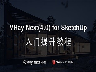 VRay4.0 for SketchUp2019基础入门