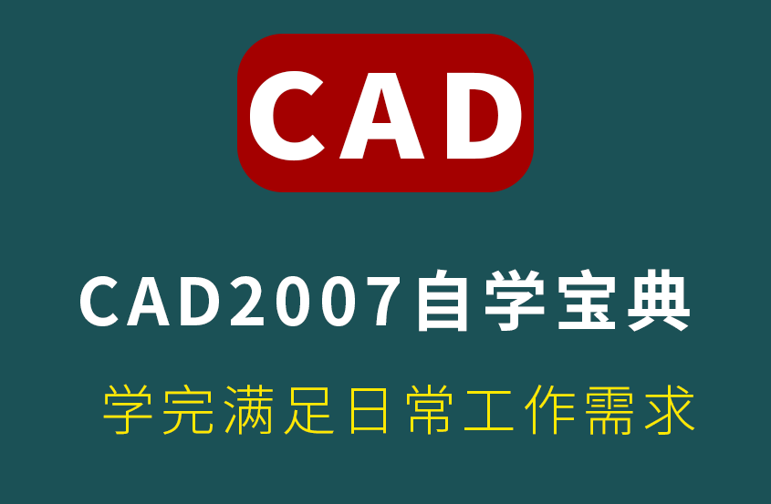 CAD2007零基础入门到精通教程