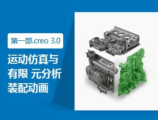 第一部.creo 3.0 运动仿真与有限元分析装配动画