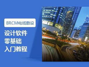 BRCM电缆敷设设计软件零基础入门教程