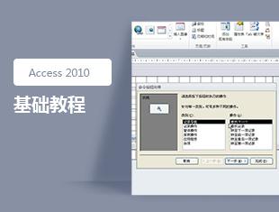 Access 2010基础教程