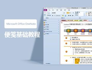 Microsoft Office OneNote便笺基础教程
