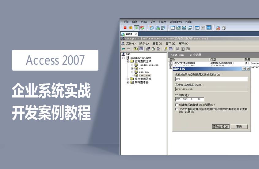 Access 2007企业系统实战开发案例教程