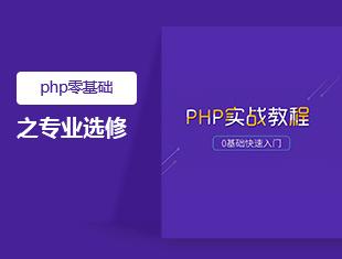 php零基础入门教程